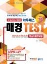 2018 와우패스 매경 TEST 핵심이론문제집