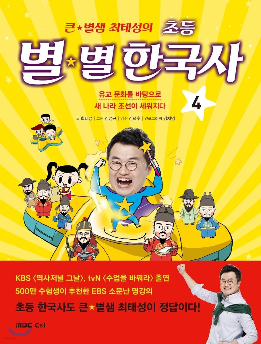 큰 별샘 최태성의 초등 별★별 한국사 4