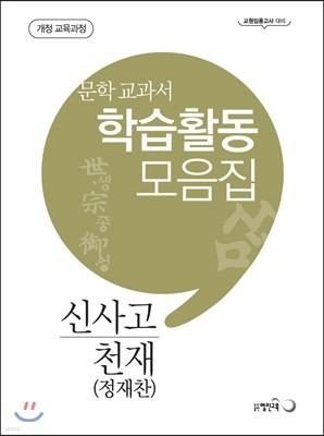 윤희재 문학교과서 학습활동 모음집 신사고 천재 (정재찬...