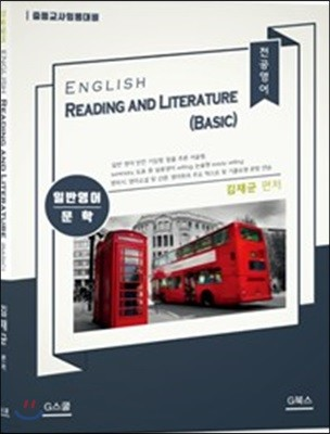 전공영어 English Reading and Literature (Basic)