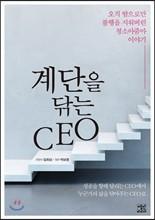 계단을 닦는 CEO