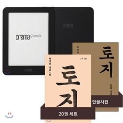 예스24 크레마 그랑데 (crema grande) : 블랙 + 토지(전20권+토지인물사전) eBook 세트