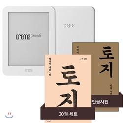 예스24 크레마 그랑데 (crema grande) : 화이트 + 토지(전20권+토지인물사전) eBook 세트
