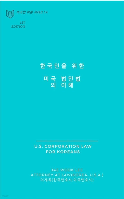 한국인을 위한 미국 법인법의 이해