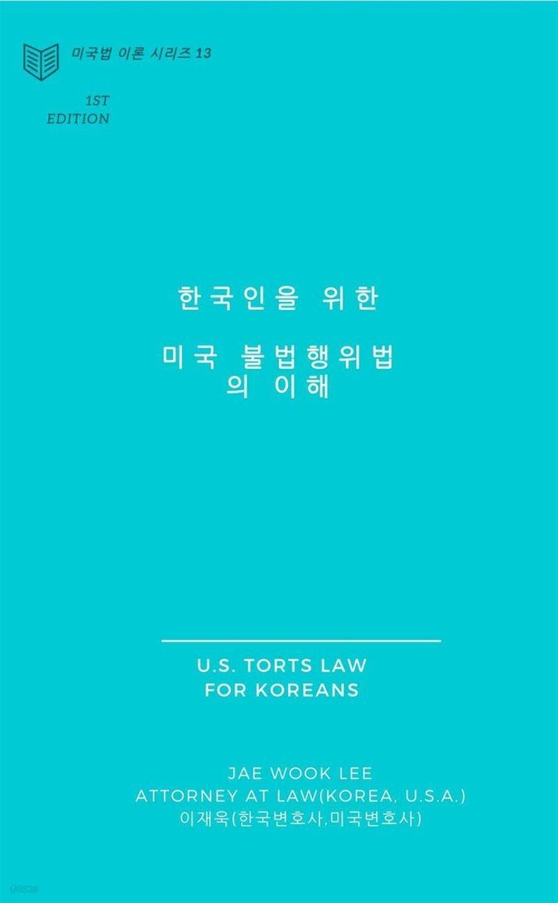 한국인을 위한 미국 불법행위법의 이해