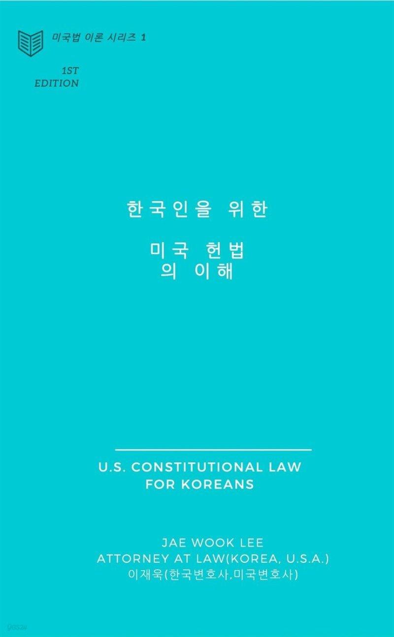 한국인을 위한 미국 헌법의 이해