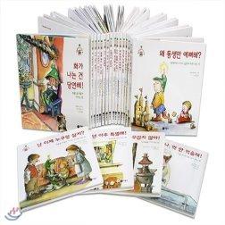 재정가_[비룡소] 마음과 생각이 크는 책 시리즈 (전20권)