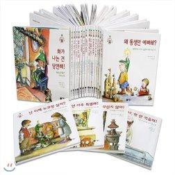 특별기획_재정가_ 마음과 생각이 크는 책 시리즈 (전20권)