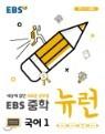 EBS 중학 뉴런 국어 1