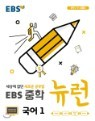 EBS 중학 뉴런 국어 1 (2019년용)