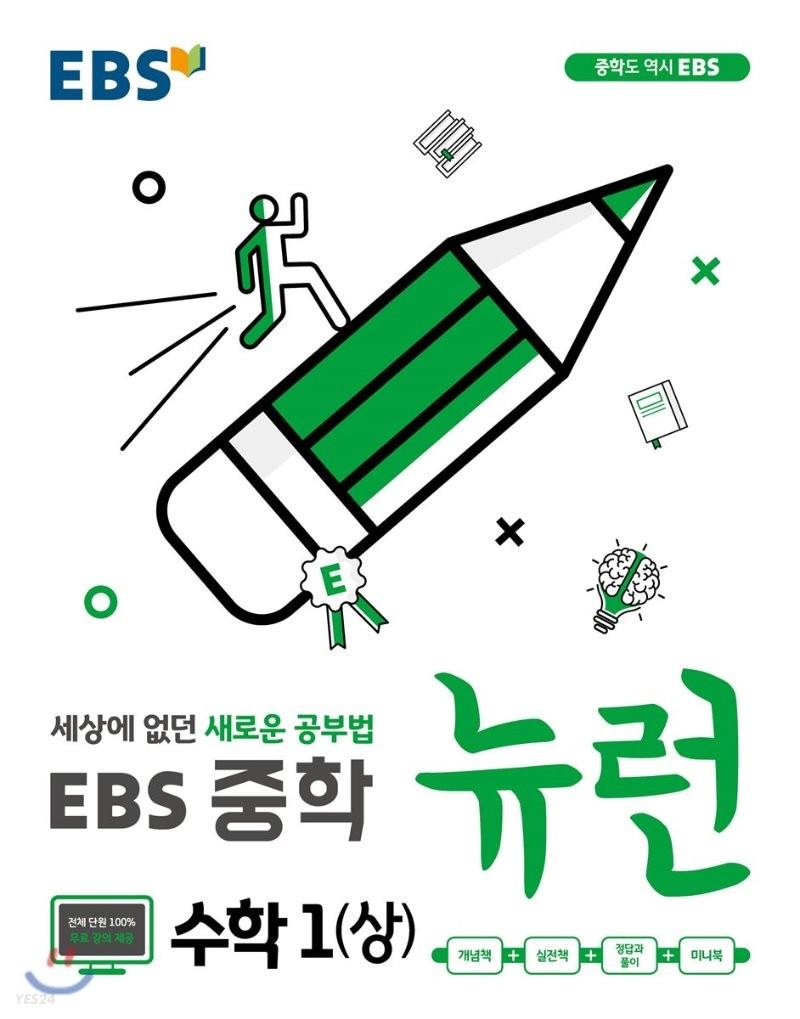 EBS 중학 뉴런 수학 1 (상) (2021년용)