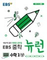 EBS 중학 뉴런 수학 1 (상)