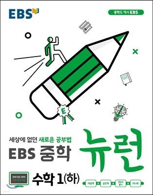EBS 중학 뉴런 수학 1 (하) (2019년용)