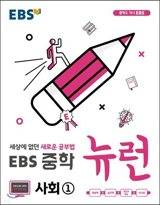 EBS 중학 뉴런 사회 1 (2019년용)