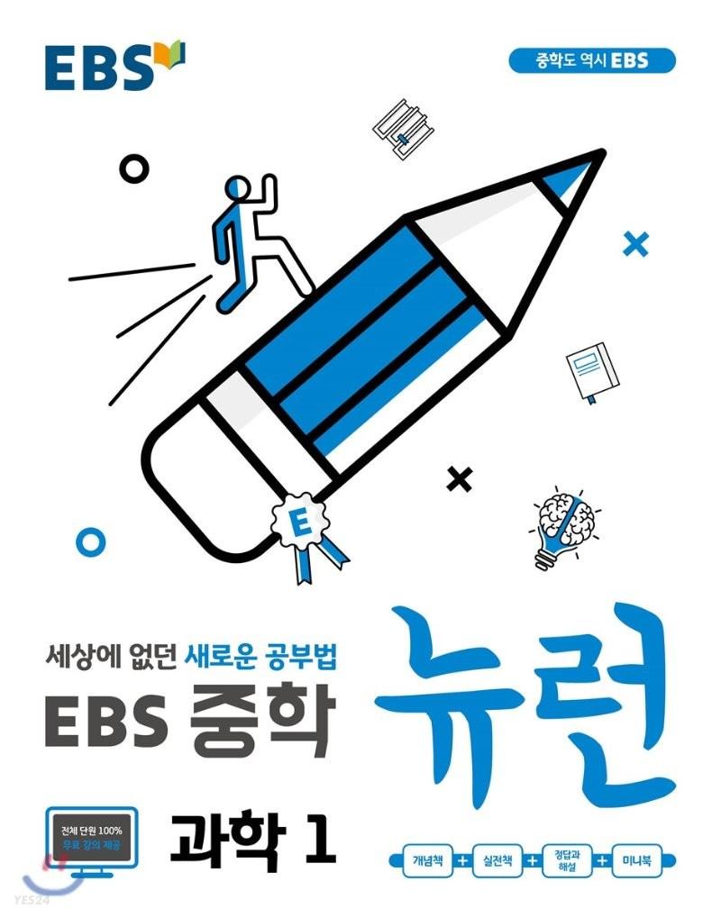 EBS 중학 뉴런 과학 1 (2021년용)