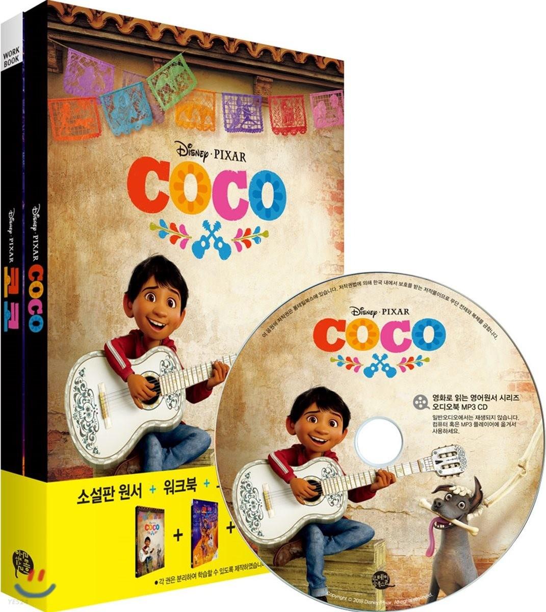 코코 Coco