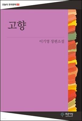 고향 - 오늘의 한국문학 07