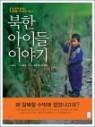넌 네가 얼마나 행복한 아이인지 아니? 북한편