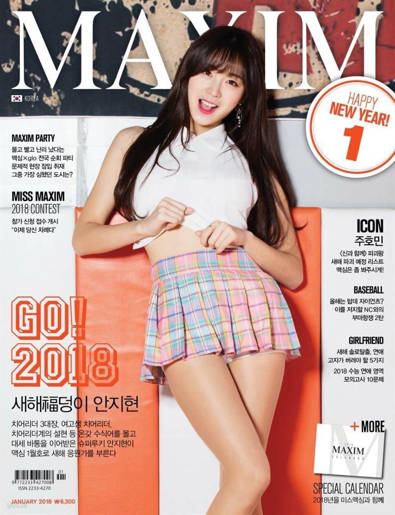 맥심 MAXIM 2018년 01월호