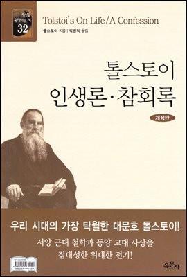 톨스토이 인생론 · 참회록