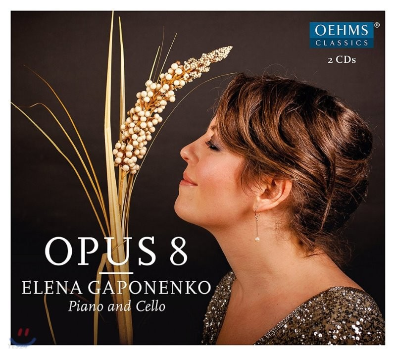 Elena Gaponenko 첼로와 피아노를 위한 현대 작품집 (Opus 8 - Piano and Cello)