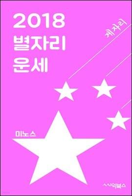 2018 별자리 운세 : 게자리