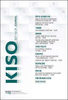 KISO저널 제29호