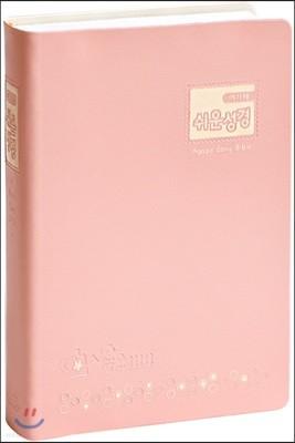 아가페 쉬운성경 (소/단본/비닐/색인/무지퍼/핑크)