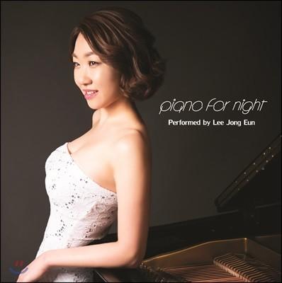 이종은 - 밤을 위한 피아노 (Piano for Night)