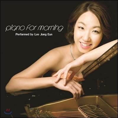 이종은 - 아침을 위한 피아노 (Piano for Morning)
