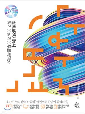 2019 나합격 설비보전기능사 필기+실기+무료동영상