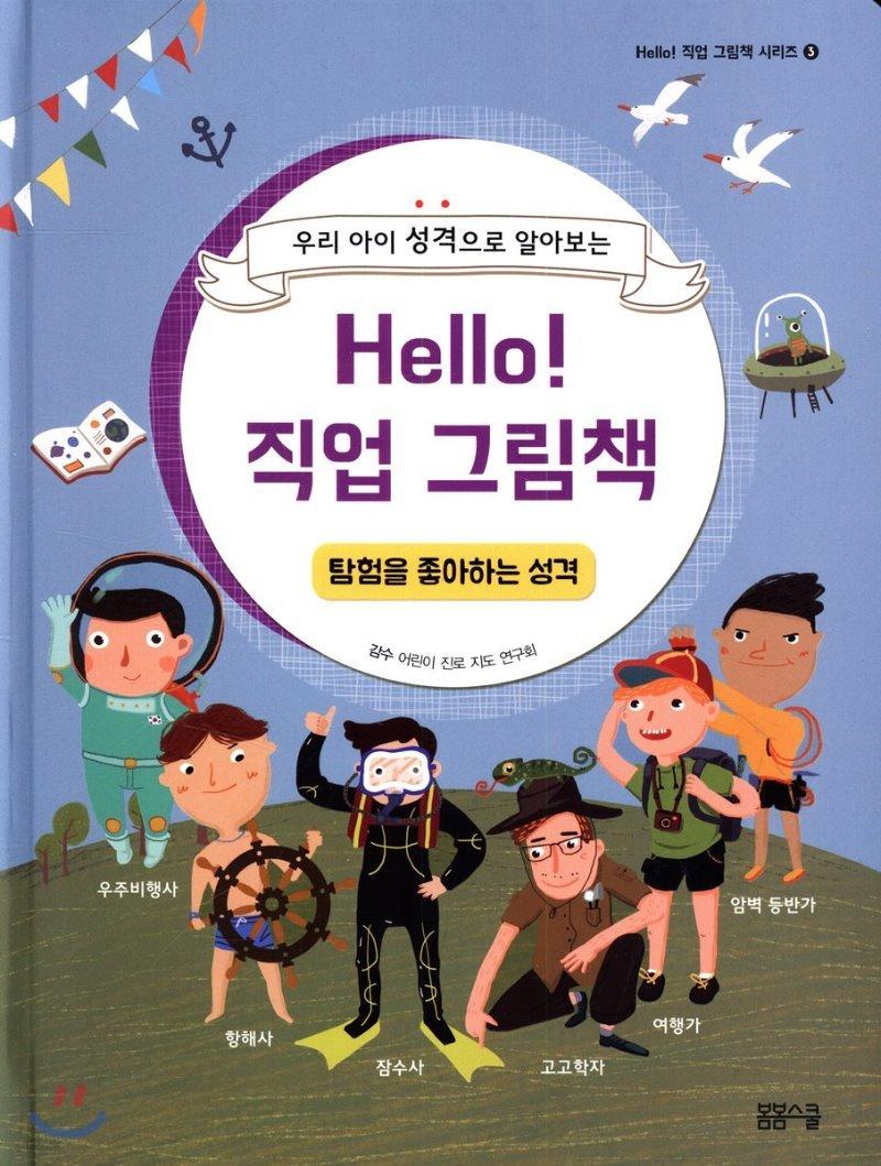 Hello! 직업 그림책 탐험을 좋아하는 성격