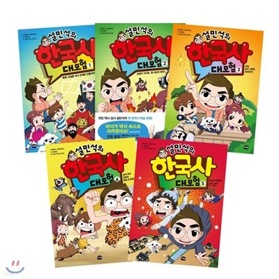 설민석의 한국사 대모험 1~5 세트 (전5권)