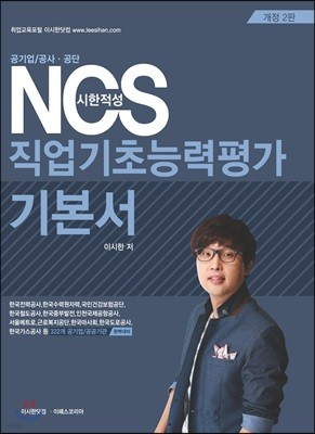 2018 NCS 직업기초능력평가 기본서