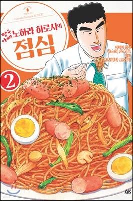 짱구아빠 노하라 히로시의 점심 2