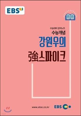 EBSi 강의교재 수능개념 강원우의 强(강)스파이크