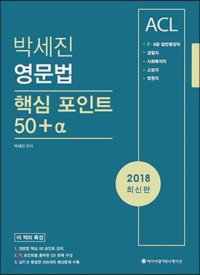 2018 ACL 박세진 영문법 핵심 포인트 50+α