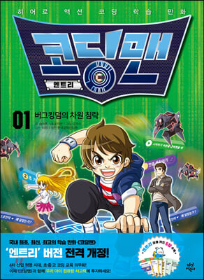 코딩맨 01