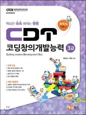 CDT 코딩창의개발능력 3급 엔트리