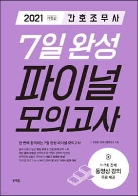 2021 간호조무사 7일 완성 파이널 모의고사