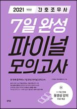 2019 간호조무사 7일 완성 파이널 모의고사
