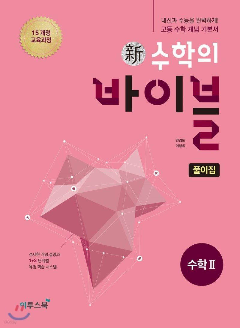 신 수학의 바이블 수학 2 풀이집 (2021년용)