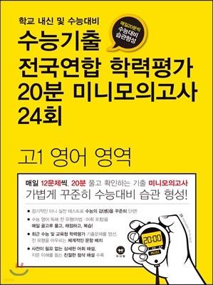 수능기출 전국연합 학력평가 20분 미니모의고사 24회 고1 영어영역 (2018년)