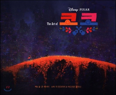 THE ART OF 코코 : 디즈니 픽사 코코 아트북