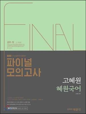 2018 고혜원 혜원국어 파이널 모의고사