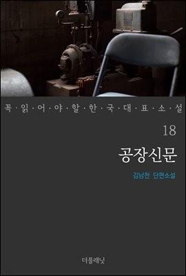 [대여] 공장신문 - 꼭 읽어야 할 한국 대표 소설 18