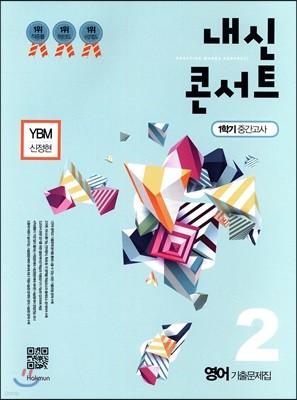 내신콘서트 2 영어 기출문제집 1학기 중간고사 YBM 신정현 ...