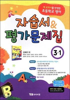 초등학교 영어 자습서 & 평가문제집 3-1 (2021년용/ 김혜리)