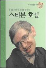 [무료] 스티븐 호킹 : 장애를 극복한 위대한 과학자