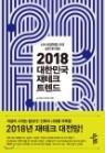 2018 대한민국 재테크 트렌드